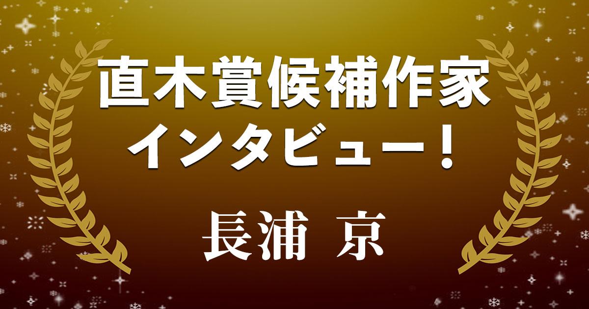 直木賞候補作家インタビュー「元農水官僚が挑む死と裏切りのゲーム」――長浦 京