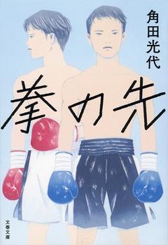 """巨大な恐怖に対し、逃げながら闘う男たちの""""ボクシング""""を読む"""