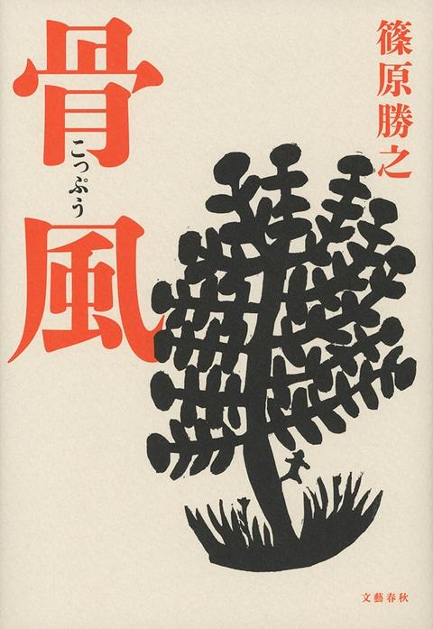 篠原勝之の画像 p1_33