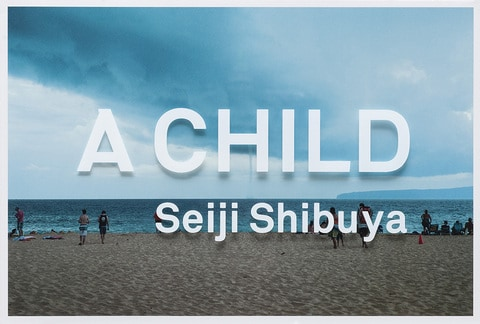 写真家・澁谷征司トークショー&サイン会 ~最新写真集『A CHILD』刊行記念~