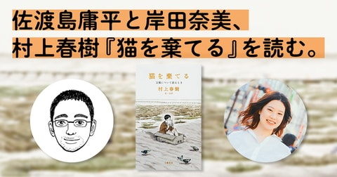 書くことで、整理されていく。語られることで、変化していく。――佐渡島庸平と岸田奈美、村上春樹『猫を棄てる』を読む。