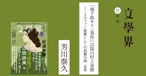 「地下鉄サリン事件」以降の村上春樹――メタファー装置としての長篇小説(前篇)