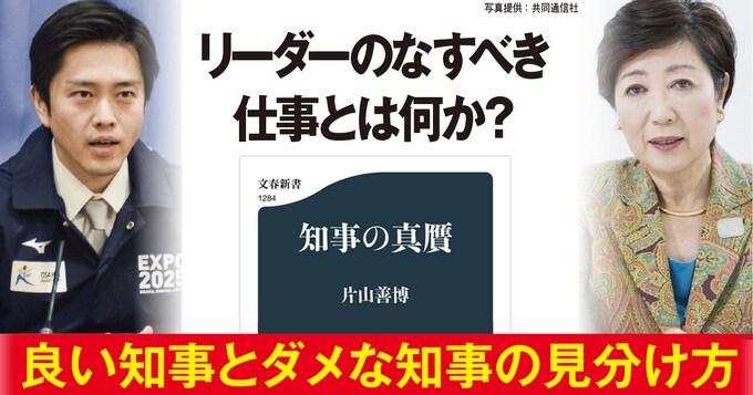 マスコミ露出の多寡ではわからない「知事の実力」とは? 前鳥取県知事が自らの体験を元に解説!