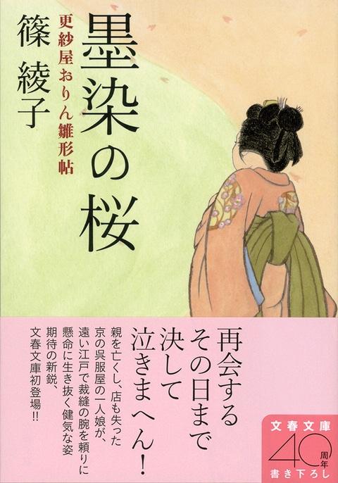 おりんと熙姫、和歌で結ばれた2人の絆