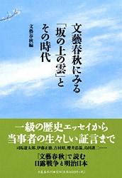 司馬史観、日露戦争について<br />理解を深めるための貴重な一冊