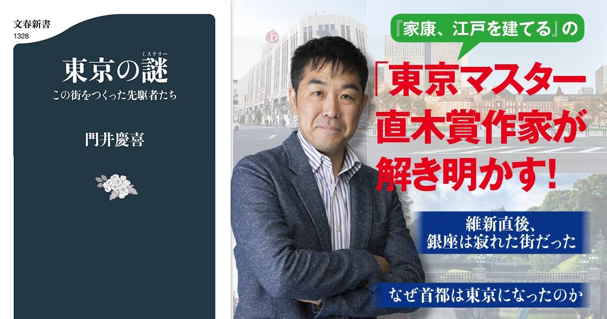 なぜ東京を「とうきょう」と読んではいけないのか――直木賞作家、門井慶喜が「東京の謎」を解き明かす!