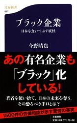 若者と、日本の未来を奪うブラック企業