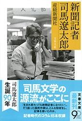 『新聞記者 司馬遼太郎』文庫版あとがき