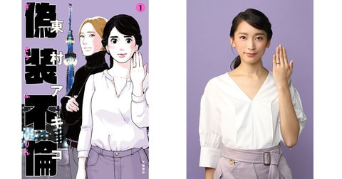 東村アキコ『偽装不倫』ドラマ化!   主演は4年ぶり連ドラ出演の杏さんに決定