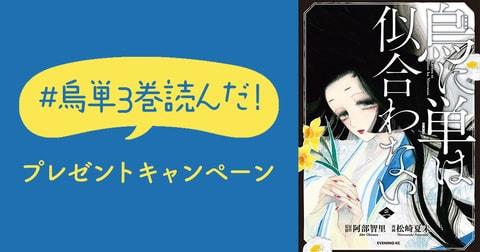 #烏単3巻読んだ! プレゼントキャンペーンのお知らせ