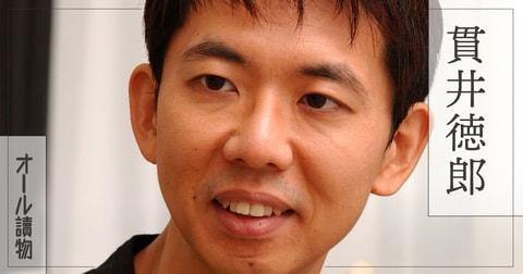 〈貫井徳郎インタビュー〉時代の軋みの中で「誘拐」を描くということ