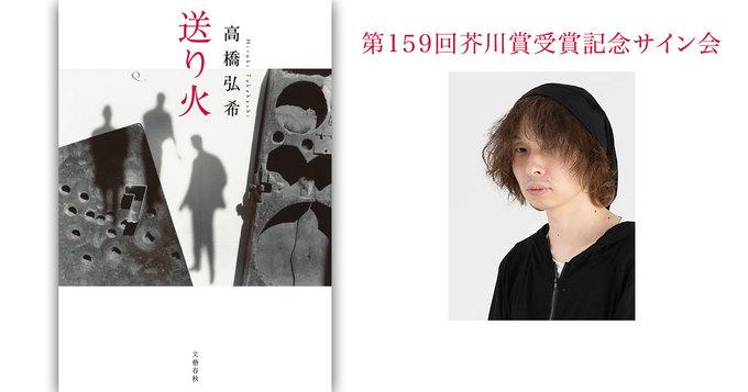 祝!『送り火』芥川賞受賞記念 高橋弘希さんサイン会