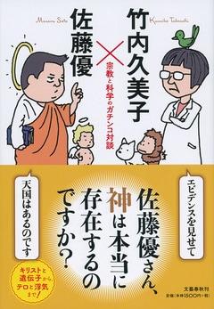 ケンカの達人にケンカを挑む――キリスト教と動物行動学、どっちが役立つ?!