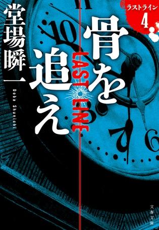 堂場瞬一作家デビュー20周年記念 3大警察シリーズコラボ開催中!