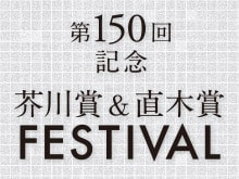 第150回記念「芥川賞&直木賞フェスティバル」