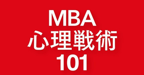 『MBA心理戦術101』グロービス特別公開セミナー 開講のお知らせ