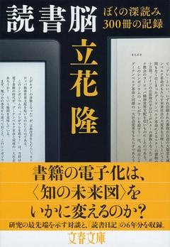 電子書籍は紙の本を殺すのか? 「知の巨人」が〈読書の未来〉を考える。