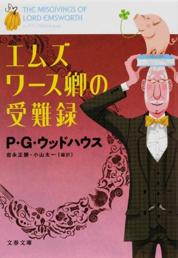 ユークリッジの商売道』P・G・ウッドハウス 岩永正勝 小山太一 ...