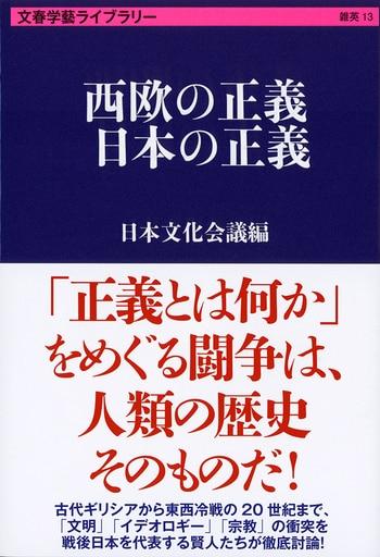 西欧の正義 日本の正義