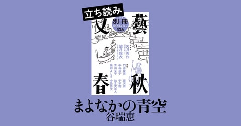 『まよなかの青空』谷瑞恵――立ち読み