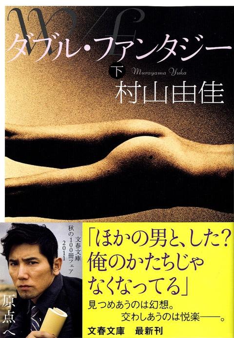 ダブル・ファンタジー 下』村山...