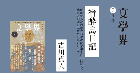 宿酔島日記
