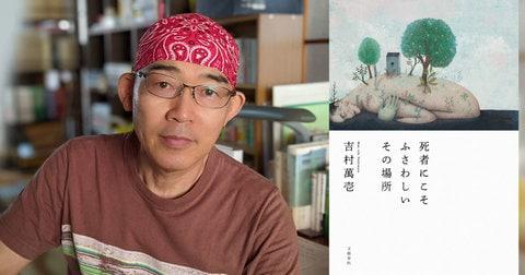〈吉村萬壱インタビュー〉「人間のこと、ちょっと好きになってきたのかもしれません」〈祝!デビュー20年〉