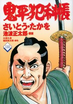 悪を封じる鬼の剣が炸裂!『コミック 鬼平犯科帳 110』