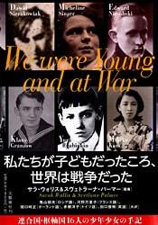 翻訳界の「ドリーム・チーム」が伝える連合国、 枢軸国双方の子どもたちの日記