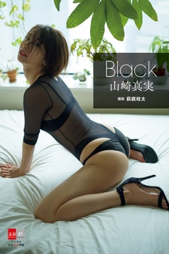 """山崎真実""""黒縛り""""で挑んだ三十代のグラビア新章"""