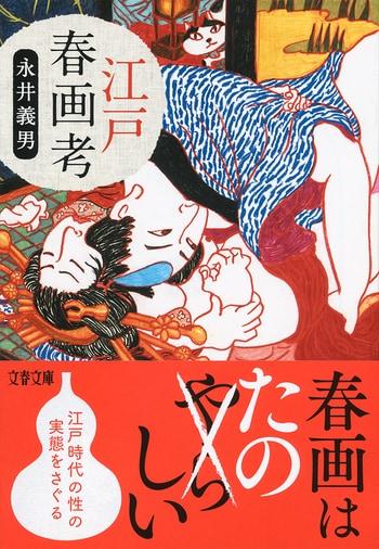 江戸春画考