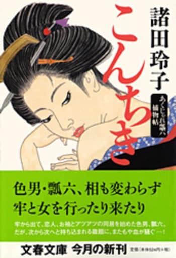 名古屋 恋 女房