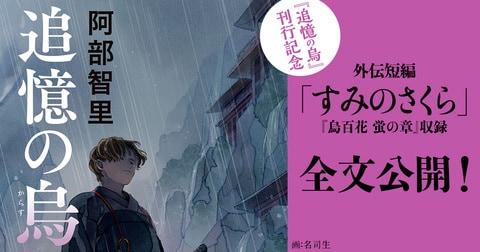 八咫烏シリーズ最新刊『追憶の烏』刊行記念 外伝短編「すみのさくら」全文公開!
