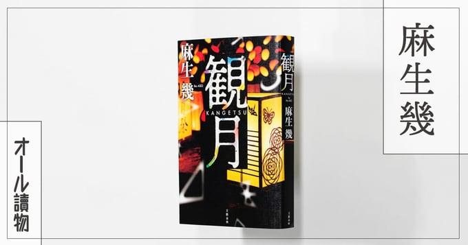 大分県を舞台にした日本警察史上最大の作戦――『観月 KANGETSU』(麻生 幾)
