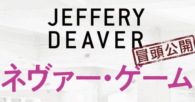 本日発売! あのディーヴァーが新シリーズを始動! 最新刊『ネヴァー・ゲーム』を冒頭公開