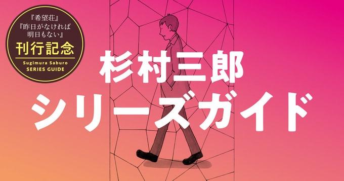 宮部みゆき・著「杉村三郎シリーズ」作品紹介とシリーズ相関図
