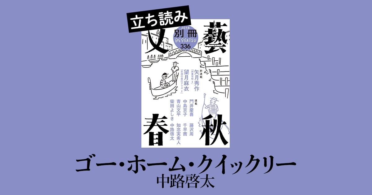 『ゴー・ホーム・クイックリー』中路啓太――立ち読み