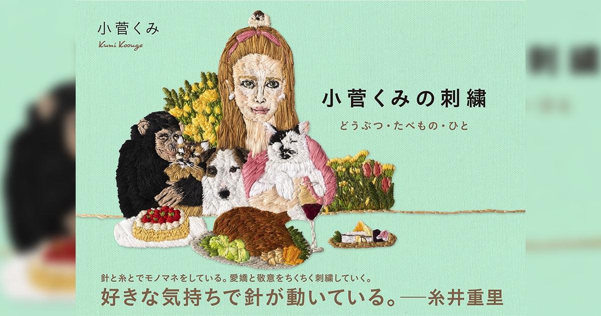 初・作品集発売記念 小菅くみの刺繍 どうぶつ・たべもの・ひと展をTOBICHIで開催