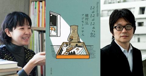 『にょにょにょっ記』文庫化発売記念イベント! 「穂村弘さん、名久井直子さん、本について聞かせてください。」