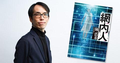 新作ミステリー『網内人』の香港人作家、陳浩基インタビュー「香港も、世界も、臨界点に達している」(後編)