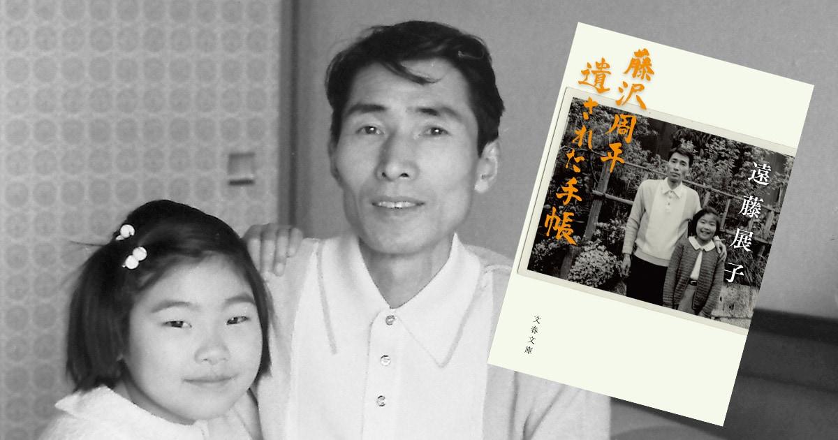 父・藤沢周平が亡くなって23年――「普通が一番」の言葉が身に染みる日々