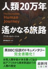 『人類20万年 遙かなる旅路』書籍紹介ページへ