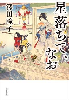 【速報】第165回直木賞に佐藤究さんの『テスカトリポカ』と澤田瞳子さんの『星落ちて、なお』が選ばれました。