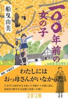 年老いた母と娘で織り上げた、稀有な物語。一〇〇年前、日本はこんなに「豊か」だった――