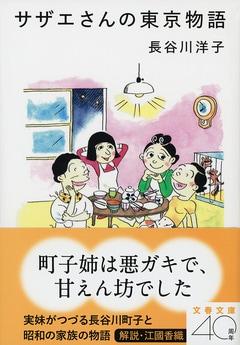 姉妹というのは特別なもの――鮮烈で率直な長谷川町子と、その家族の物語