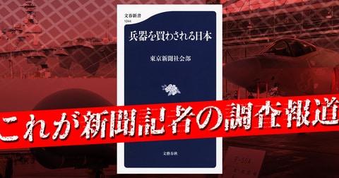 これが新聞記者の調査報道! 『兵器を買わされる日本』東京新聞社会部