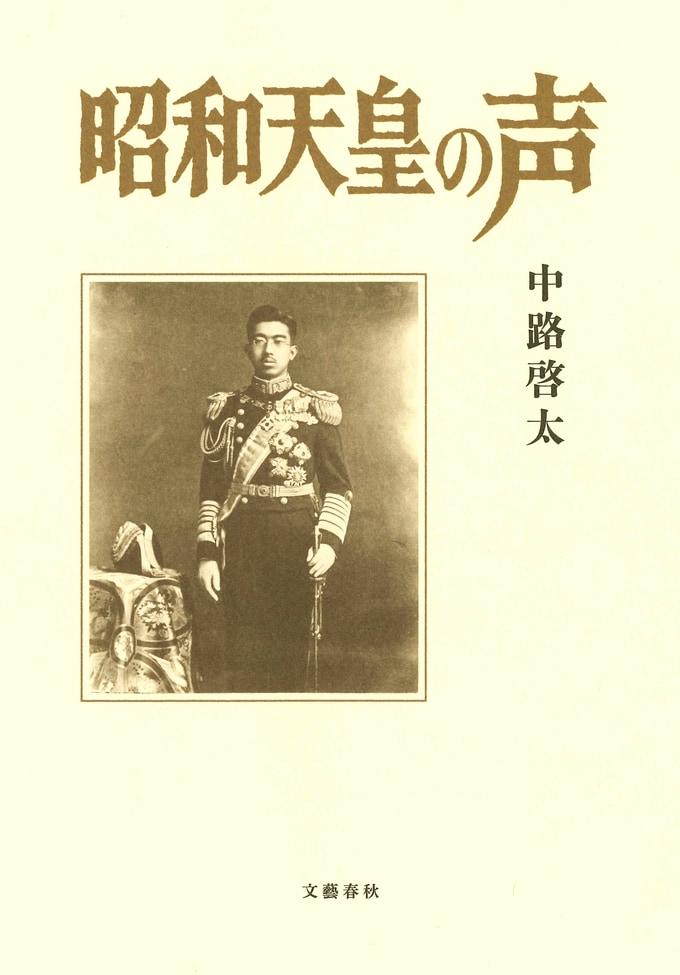 令和時代だからこそ書けた「昭和史小説」 昭和天皇の苦悩は日本の苦悩である