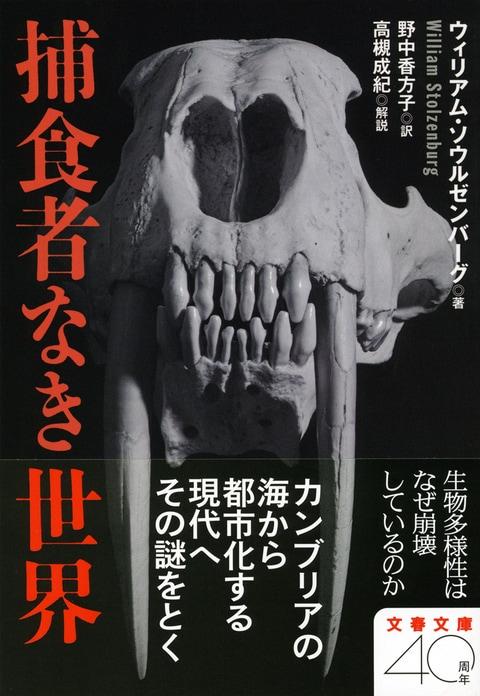 日本の頂点捕食者を考える