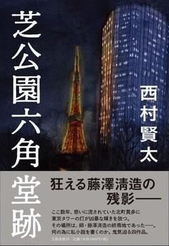 【トークショー】西村賢太さん×南沢奈央さん『芝公園六角堂跡』(西村賢太・著)刊行記念