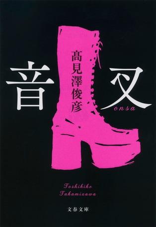 祝文庫化! 髙見澤俊彦『音叉』刊行記念エッセイ「1973 あの頃の僕へ」#2